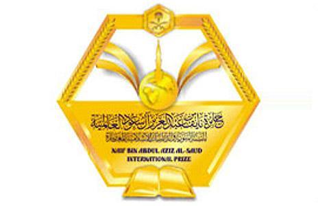 مسؤولو المدينة: جائزة الأمير نايف للحديث تسهم في معالجة الغلو