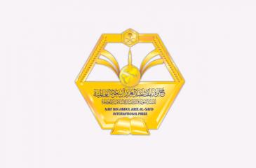 جائزة نايف العالمية تنظم نـدوة عن الجــهــود العلمــية في المسـجد النبـوي في العـهد السعــودي