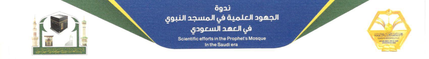 لأمين العام لجمعية أهل الحديث في الهند: للمملكة العربية السعودية دور بارز في تحقيق رسالة الإسلام وتبيان وسطيته واعتداله